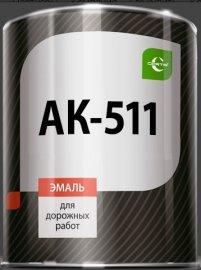 АК-511 ДЛЯ РАЗМЕТКИ ДОРОГ