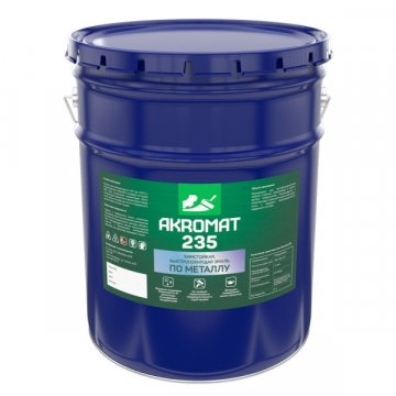 АКРОМАТ 235 эмаль по металлу